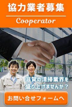 side_bnr_cooperator